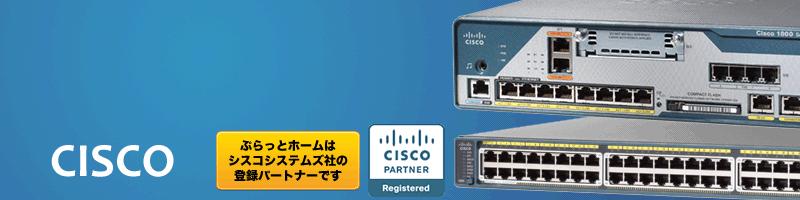 Cisco スプラッシュ画像