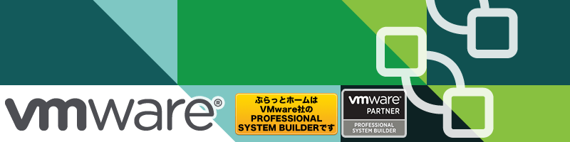 VMware スプラッシュ画像