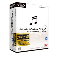 Music Maker MX2 Producer Edition アカデミック版画像