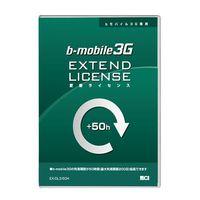 bモバイル3G・専用更新ライセンス50H (最大利用期間200日)