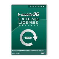 bモバイル3G・専用更新ライセンス500H(最大利用期間600日)