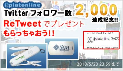 「Twitterフォロワー数『2,000』、アリガトウ!!」