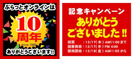 ぷらっとオンライン 10周年記念キャンペーン